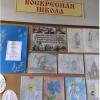 Начало занятий в Воскресной школе для детей
