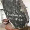 Частицы Зосимовских святых переданы в дар нашему храму.