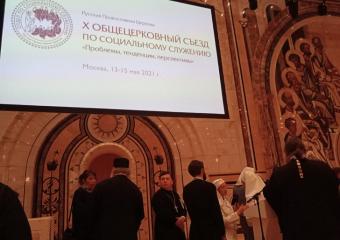 Х Общецерковный съезд по социальному служению